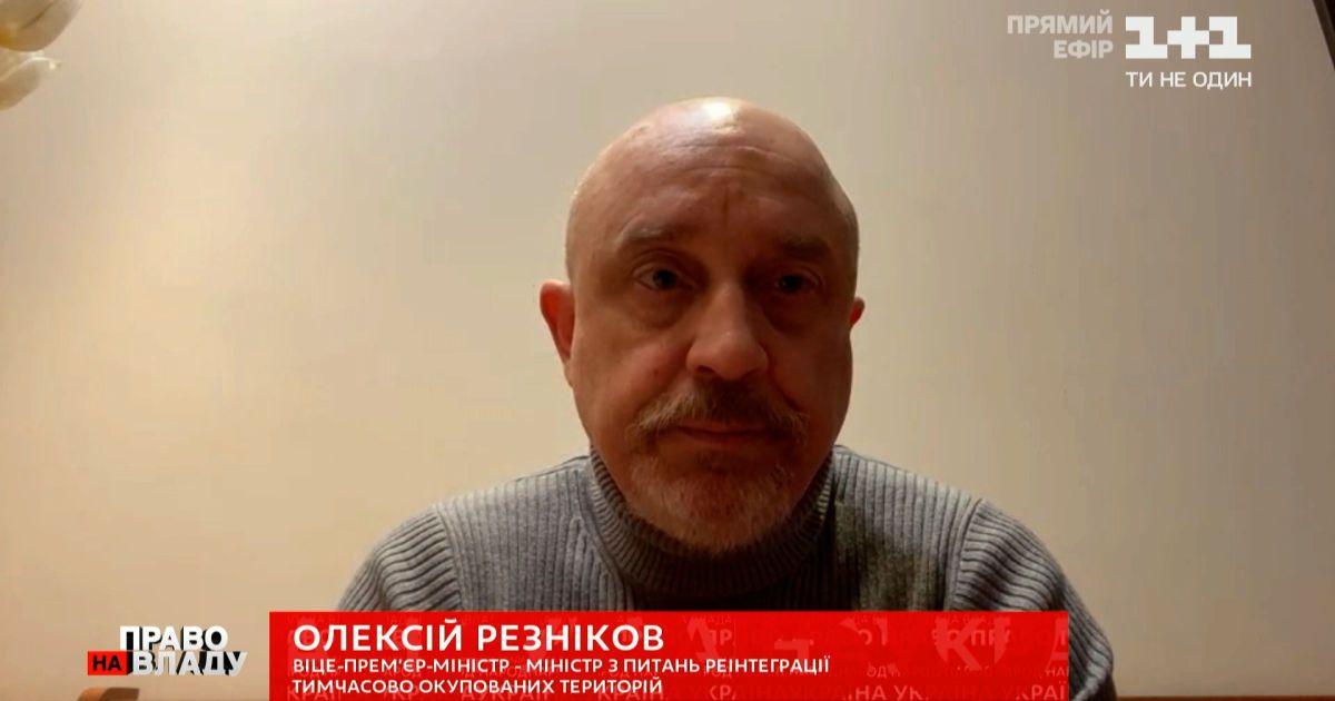 Резников рассказал, что Россия готовила провокацию с обменом пленными