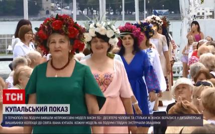 У Тернополі влаштували дефіле у вишиванках з моделями 55+ (відео)