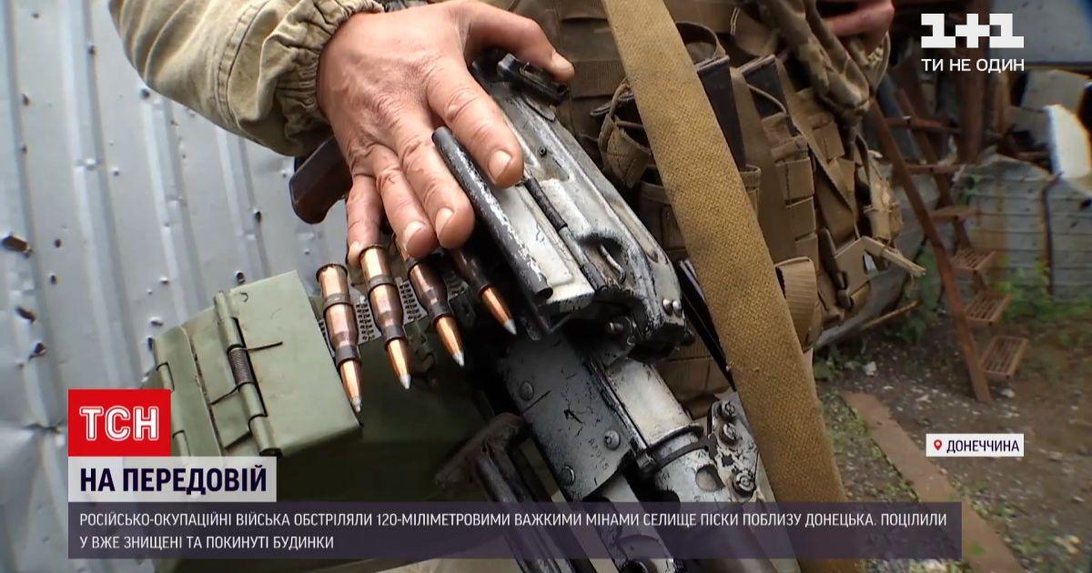 Новости с фронта: боевики накрыли поселок Пески тяжелыми 120-ми минами