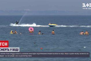 Новости Украины: как уберечь себя на воде во время отдыха