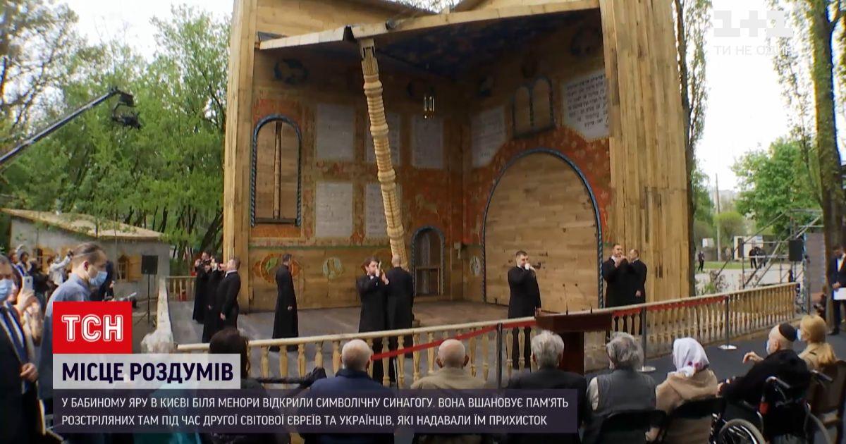 Новини України: в Бабиному Яру відкрили місце для роздумів у вигляді символічної синагоги