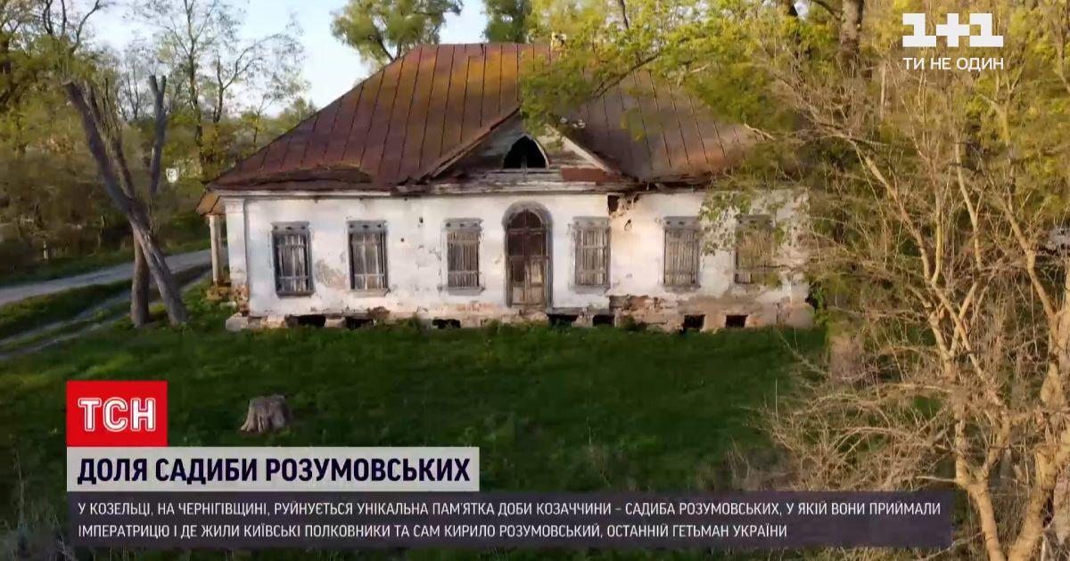 Новини України: у Чернігівській області руйнується садиба Розумовських – чи вдасться її врятувати