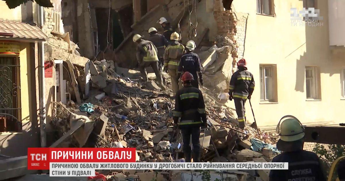 Эксперты назвали причины обвала жилого дома в Дрогобыче
