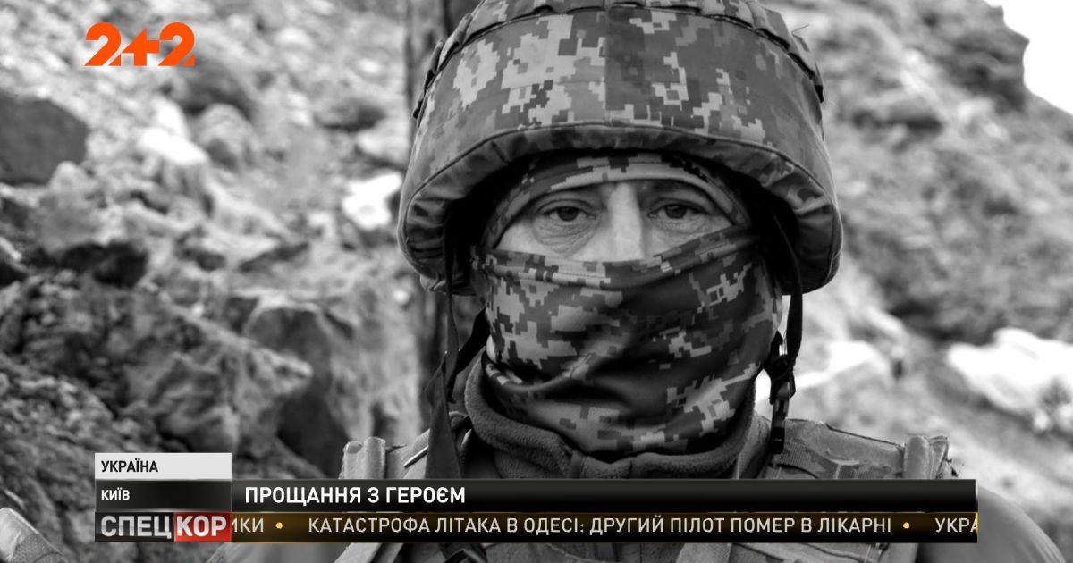 На военном кладбище в Киеве попрощались с Леонидом Добрянским