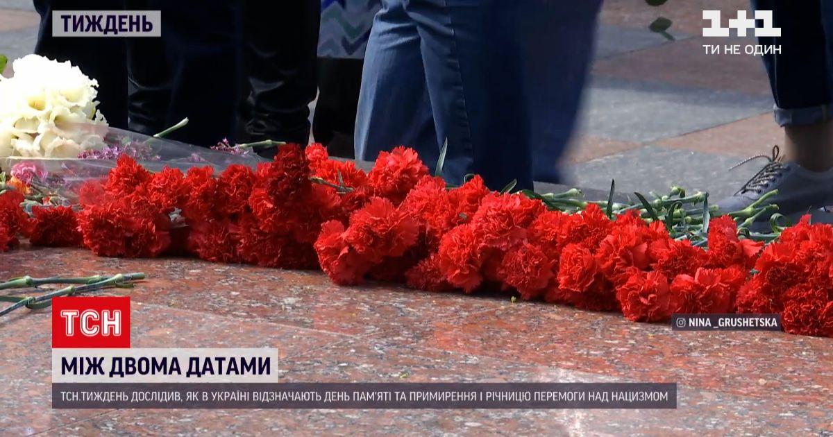 Новости недели: как 8 и 9 мая прошли в Украине и за рубежом и чем различаются эти памятные даты