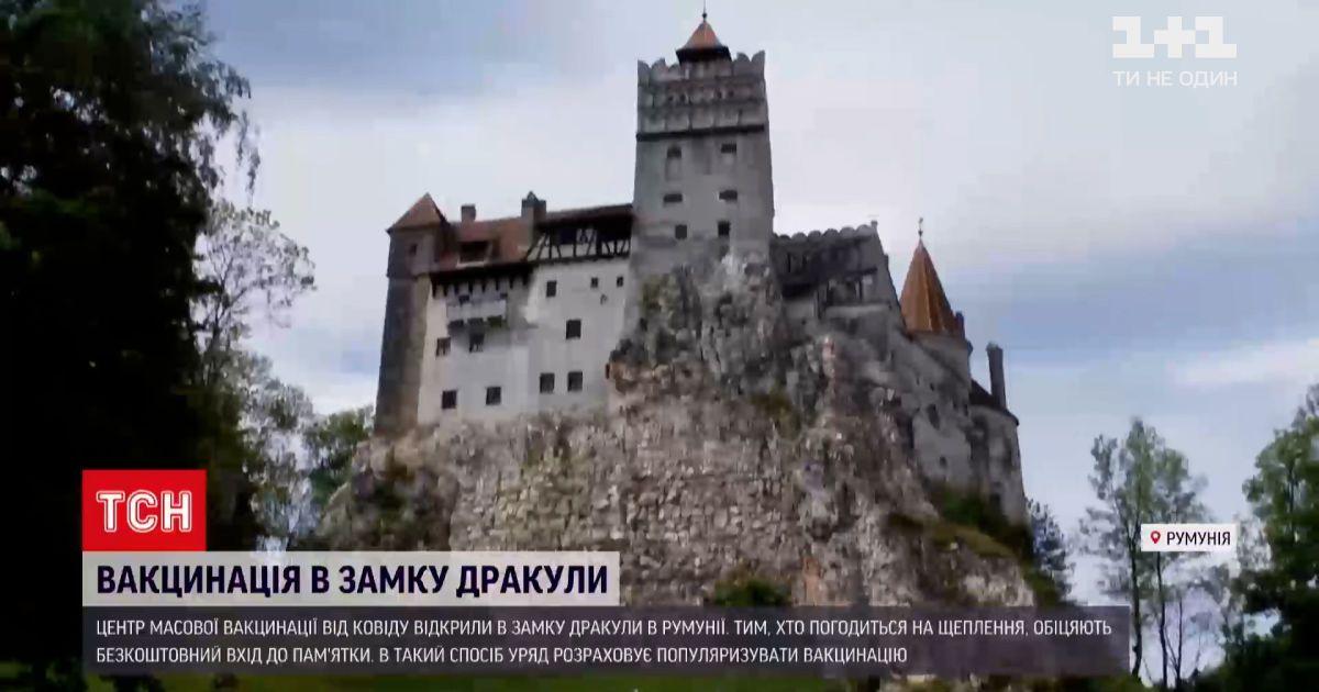 Новини світу: в Румунії роблять щеплення від коронавірусу в замку Дракули