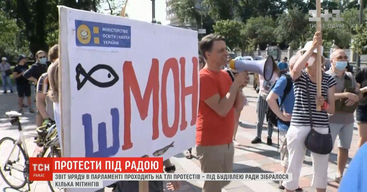 Отчет правительства в парламенте происходит на фоне протестов: кто митингует и с какими требованиями