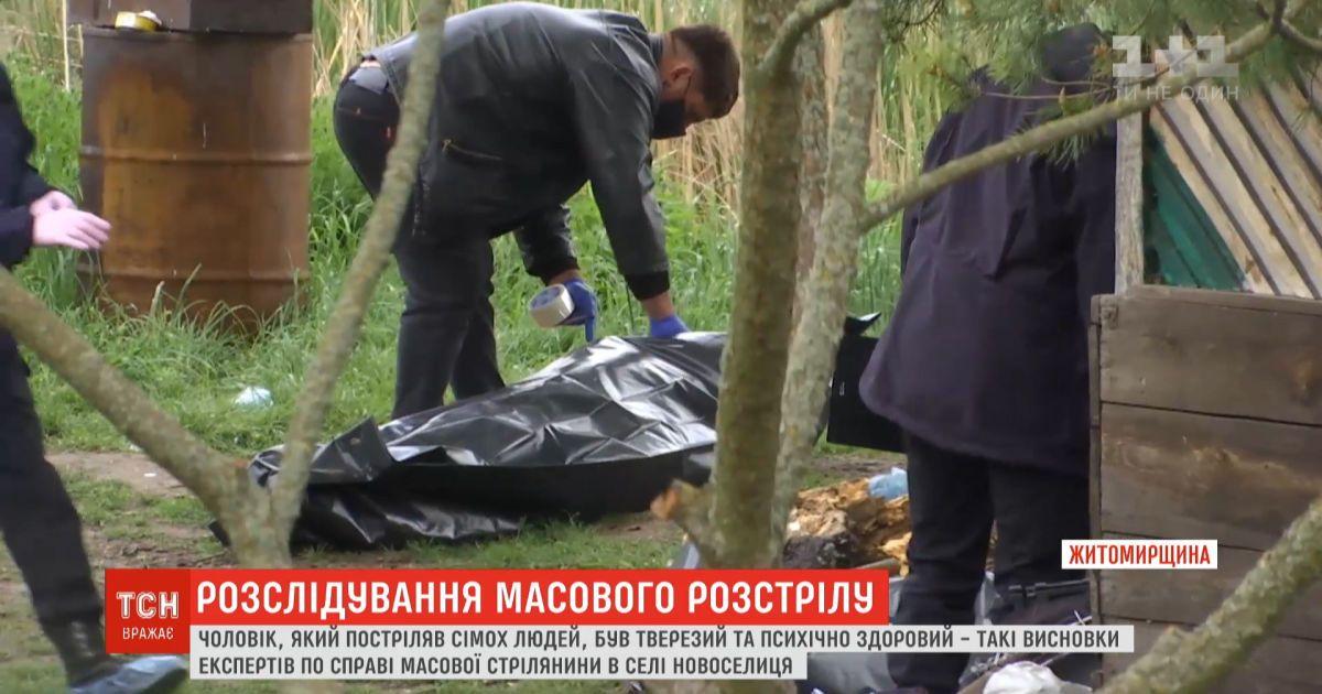 Эксперты сделали выводы относительно арендатора пруда, который из ружья пострелял семерых человек