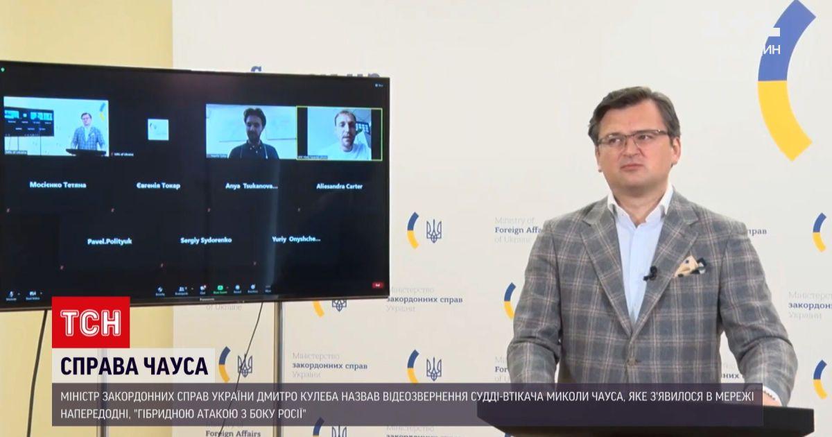 Новини України: міністр закордонних справ відреагував на відеозвернення судді Чауса
