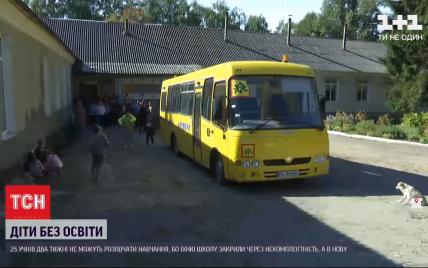 Ликвидировали школу и сказали искать новую: в Тернопольской области дети уже две недели не могут пойти на обучение