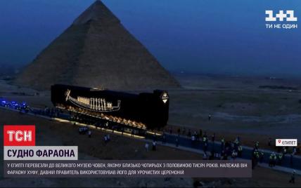 20-тонний човен фараона Хуфу, якому понад 4 тисячі років, ризикнули витягнути із піраміди