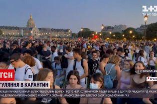 Новини світу: у Парижі, попри карантинні обмеження, влаштували гучну вечірку просто неба