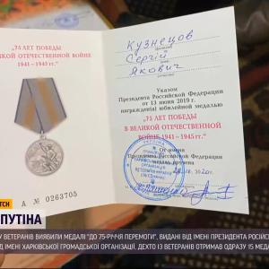 У ветеранов из Днепропетровской области нашли прошлогодние медали от Путина