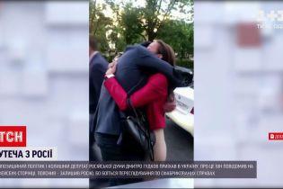 Новини світу: опозиційний політик і колишній депутат російської держдуми втік з Москви