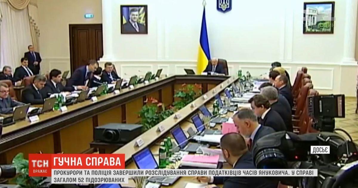 Прокурори та поліція завершили розслідування справи податківців часів Януковича