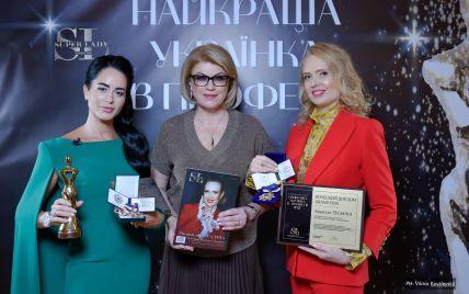 """У столиці нагородили переможниць Національної премії """"Найкраща українка у професії"""""""