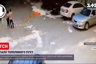 Новости мира: в российском городе молодые люди подожгли куски пуха, чем вызвали возгорание авто