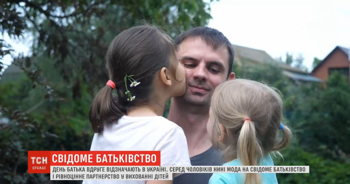 День отца: как мужчины воспитывают и развлекают детей