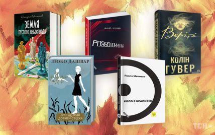 5 новых книг, которые стоит прочитать осенью