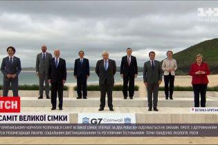 """Новини світу: як розпочався саміт """"G7"""" і що лідери вже встигли обговорити"""