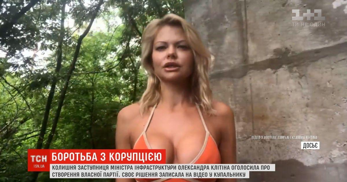 Провокационное видео: фигурантка секс-скандала Александра Клитина объявила о создании партии