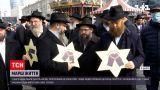 Новини України: у Дніпрі вшанували пам'ять євреїв, розстріляних 80 років тому 13 жовтня 1941 року