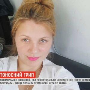 Запорожские медики рассказали о состоянии спасенного младенца, мать которого умерла от осложнений гриппа