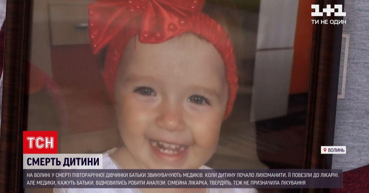 Новини України: на Волині батьки звинуватили лікарів у смерті своєї доньки