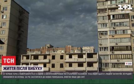 Взрыв на Позняках: в годовщину трагедии люди до сих пор остаются без жилья