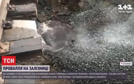 """В пропасть у путей на Буковине высыпали уже 6 вагонов гравия, но этого мало — """"Укрзализныця"""""""