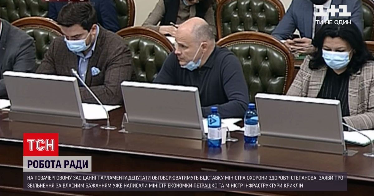 Новини України: ВР може розглянути відставку Криклія, Петрашка та Степанова вже завтра
