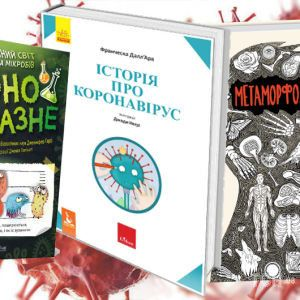 Новые вирусы и старые предрассудки: 5 книг, которые развеивают мифы