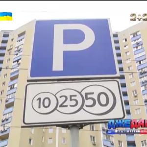 Кто зарабатывает миллионы на столичных парковках