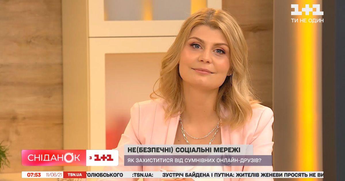 Безопасность в социальных сетях: правила общения от психотреапевта Екатерины Мартышевой