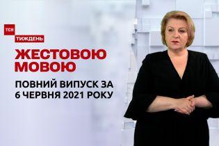 Новини України та світу   Випуск ТСН.Тиждень за 6 червня 2021 року (повна версія жестовою мовою)