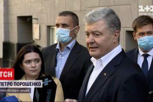 Новости Украины: Порошенко 5 часов допрашивали по делу Виктора Медведчука