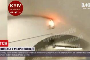 Новости Украины: в столичном метро тушили пожар шваброй и тряпкой