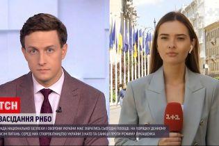 Новини України: на засіданні Радбезу обговорюватиметься співробітництво з НАТО