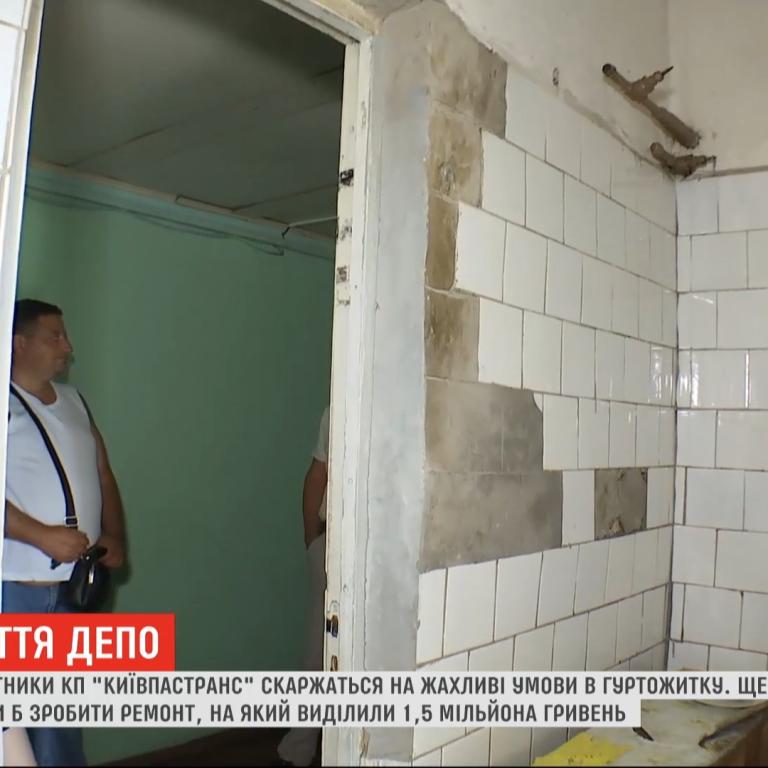 """Грибок на стенах и на потолке: сотрудники """"Киевпастранса"""" показали ужасные условия в общежитии, на ремонт которого выделили 1,5 млн грн"""