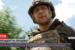 Новости Украины: рабочий визит Зеленского на Донбасс - что делал президент