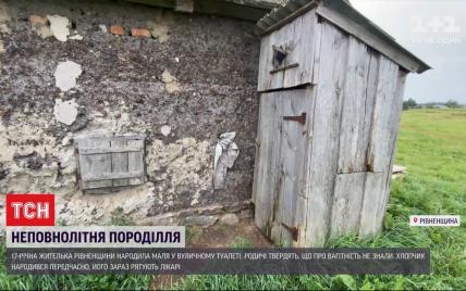 Коханий обіцяв одружитись, а тепер відмовляється: у Рівненській області 16-річна дівчина народила у туалеті