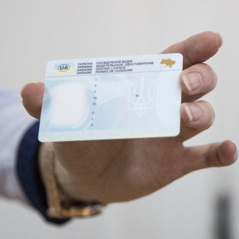 Италия продолжит признание и обмен с Украиной водительского удостоверения