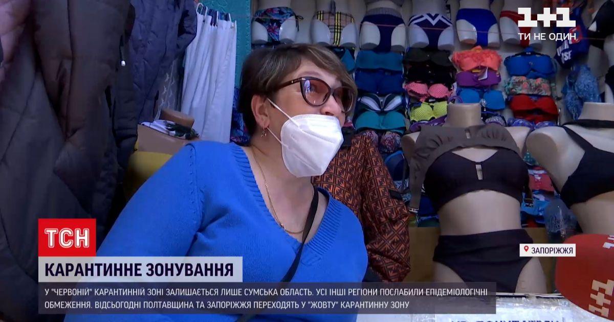 """Новини України: що змінилося у Запоріжжі після виходу з """"червоної"""" зони"""