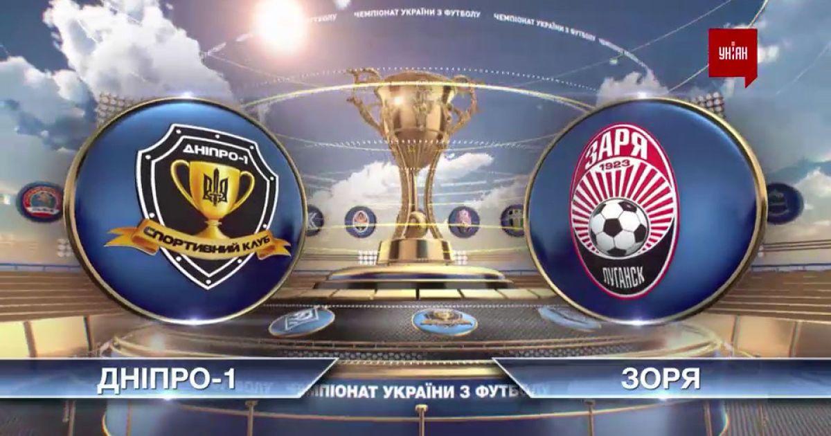 УПЛ   Чемпионат Украины по футболу 2021   Днепр-1- Заря - 0:1