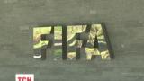 ФИФА отстранила от работы 11 чиновников