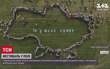 """На Волині під час фестивалю створили величезну """"живу"""" мапу України"""