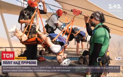 Три кілометри над прірвою: журналісти влаштували політ на канатній дорозі, яка побила світовий рекорд