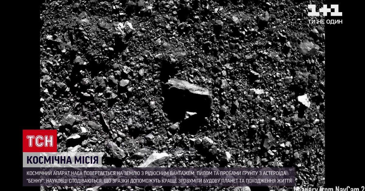Новини світу: космічний апарат НАСА привезе на Землю космічний пил та проби ґрунту з астероїда