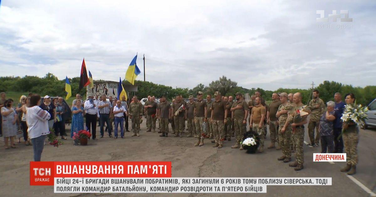 Бойцы 24-й бригады почтили собратьев, погибших 6 лет назад возле Северска