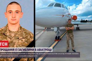 У Харкові розпочинається церемонія прощання із загиблими в авіатрощі Ан-26